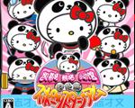 凯蒂猫的熊猫体育馆pc中文版