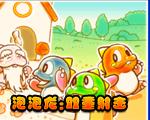 泡泡龙:双重射击中文版