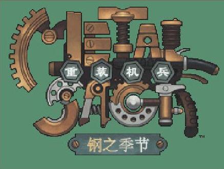 重装机兵:钢之季节截图0