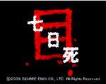七日死:目(nds恐怖游戏)中文版