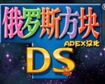 俄罗斯方块DS简体中文版