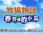牧场物语:养育你的小岛(牧场物语Nds)中文版