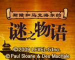 斯隆与马克贝尔的谜之物语中文版