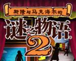斯隆与马克贝尔的谜之物语2中文版