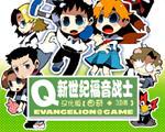 Q版新世纪福音战士(NDS中文版)