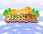 超级机战学园NDS中文版