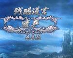残酷谎言2:遗产典藏版简体中文版