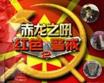 红色警戒2赤龙之吼 简体中文版