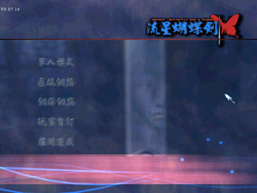 流星蝴蝶剑9.07截图0