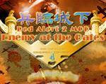 红色警戒2:兵临城下 (绚丽红警2mod)黄金版