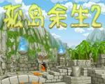 孤岛余生2中文版修改器