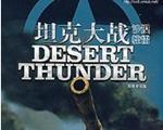 沙漠惊雷中文版