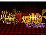 黄金梦想曲CROSS下载