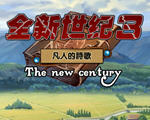 全新世纪3(超棒独立游戏)