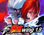 拳皇Wing1.8无敌版