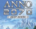 纪元2070:深海强力mod