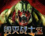 毁灭战士3:BFG中文版