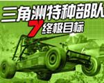 三角洲特种部队7:终极目标简体中文版