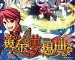 黄金梦想曲v2.30修改器