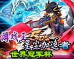 游戏王5D's 星尘加速者中文版