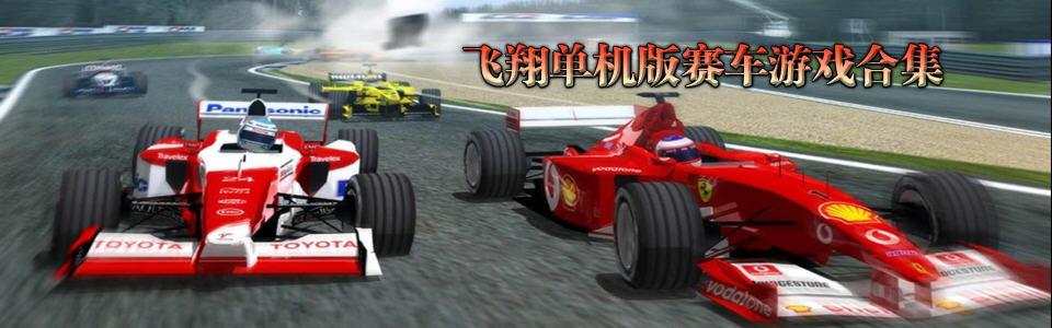赛车游戏单机版大全|赛车游戏双人版下载|赛车游戏合集
