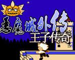 恶魔城外传:王子传奇中文版