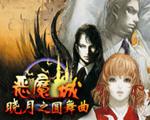 恶魔城:晓月之圆舞曲中文版