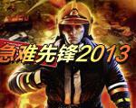 急难先锋2013中文版