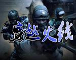 穿越火線單機版(CrossFire)CF中文硬盤版