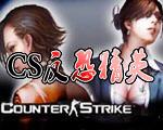 CS反恐精英:绝对地带中文版