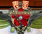 表面3:高飞之城中文版