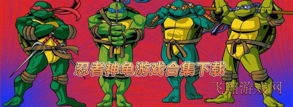 忍者神龟游戏下载_忍者神龟单机游戏合集版下载