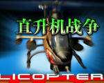 直升机战争中文版