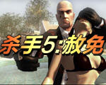 杀手5赦免中文破解版