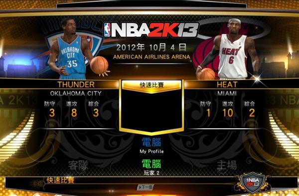 NBA2K13截图2
