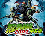 忍者神龟2007五项修改器