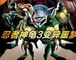 忍者神龟3:变异噩梦pc版