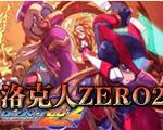 洛克人ZERO2中文版