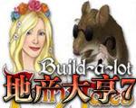 地产大亨:童话故事中文版