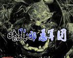 暗影:邪恶军团下载