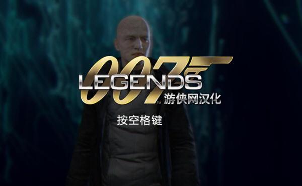 007:传奇截图0