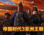帝国时代3亚洲王朝 中文完整硬盘版