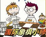国际象棋小师中文版