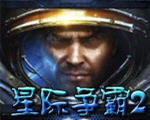 星�H��霸2中文版