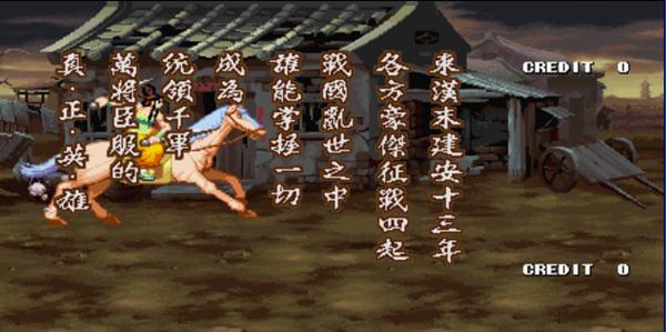 三国战纪2代(群雄争霸)截图3