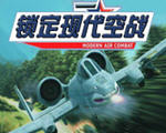 锁定:现代空战硬盘版