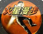 火星漫步无敌修改器
