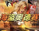 海盗奥德赛:人各有志中文版