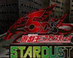 游戏王5D's:星尘驱动者世界冠军大会2009PC版