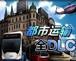 都市运输全DLC合集版硬盘版